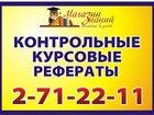 Фото в   18 лет опыт в написании отчетов по практике в Красноярске 0