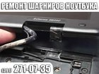 Новое изображение  Ремонт шарниров ноутбука, Сервис, Красноярск, 34415639 в Красноярске