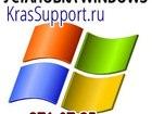 Увидеть foto  Установка Windows, Сервис, 34456896 в Красноярске