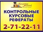 Изображение в   Профессионально выполним контрольные, курсовые, в Красноярске 0