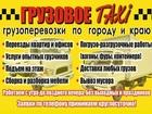 Фото в Авто Такси Переезды квартирные, офисные и дачные, междугородние. в Красноярске 0