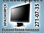 Изображение в   Скорая компьютерная помощь, ремонт компьютеров в Красноярске 0