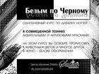 Просмотреть изображение Курсы, тренинги, семинары Курс по дизайну ногтей: Белым по черному 34595984 в Красноярске