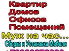 Просмотреть foto  Ремонт и отделка:Квартир,Домов и Офисов 34738477 в Красноярске