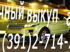 Просмотреть фотографию Автосервис, ремонт Выкуп шин и дисков, Скупка автомобилей, мотоциклов любой ценовой категории в Красноярске, 34826634 в Красноярске