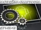 Скачать бесплатно фотографию  Прошивка телефона, Сервис, 34855161 в Красноярске