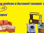 Фотография в Мебель и интерьер Мягкая мебель скупка б/у мебели:диваны, кухонные гарнитуры, в Красноярске 1000