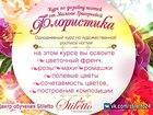 Фото в Образование Курсы, тренинги, семинары Цветочный рисунок на ногтях – второй по популярности в Красноярске 1500