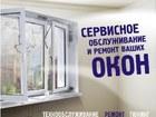Увидеть фотографию  Ремонт окон, дверей, балконов из пластика (ПВХ) и алюминия, 35097560 в Красноярске