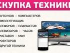 Фотография в Авто Аварийные авто Продать ноутбук бу, планшет, смартфон в Красноярске. в Красноярске 3912