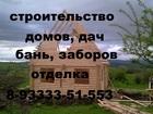 Новое фотографию  Строительство, Отделка, Недорого, Гарантия, 35141184 в Красноярске