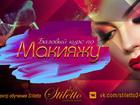 Увидеть фото Курсы, тренинги, семинары Обучение макияжу 35154912 в Красноярске