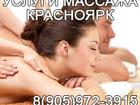Уникальное foto  Частный антицеллюлитный массаж Красноярск, 35432721 в Красноярске