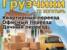 Фотография в   ТК Богатырь выполняет любые работы по перевозке в Красноярске 100