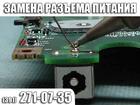 Увидеть изображение  Ремонт разъема питания ноутбука 36373369 в Красноярске