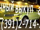 Новое фотографию  Куплю автомобиль в любом состоянии, Срочная скупка, выкуп аварийных автомобилей 36522761 в Красноярске