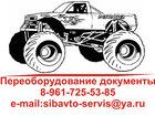 Фото в   Предлагаем услуги по переоборудованию автомобилей в Красноярске 1000