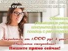 Свежее foto  Ищу целеустремленных людей для работы в интернете 36617307 в Ярославле