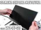 Смотреть фотографию  Замена экрана ноутбука в Красноярске 36993189 в Красноярске