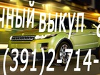 Фотография в   Автовыкуп. Скупка авто в любом состоянии в Красноярске 2714223