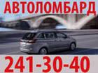 Фотография в Прочее,  разное Разное Автоломбард в Красноярске.   Добрый день, в Красноярске 1000000
