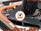 Скачать бесплатно foto  Чистка ноутбуков от пыли в Абакане 37345491 в Абакане