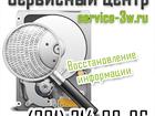 Фотография в Компьютеры Ремонт компьютеров, ноутбуков, планшетов Электронный носитель с данными поврежден? в Красноярске 500