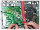 Скачать foto  Диагностика неисправности монитора, 37444958 в Красноярске