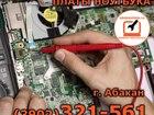 Изображение в   Сервисный центр abakanHelp предлагает услуги в Абакане 0