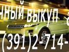 Фотография в   Выкуп автомобилей любых марок. Скупка шин в Красноярске 2714223