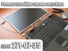 Уникальное фото  Ремонт шлейфа экрана ноутбука, 37733502 в Красноярске