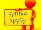 Изображение в Строительство и ремонт Строительные материалы На постоянной основе покупаем чёрный металлопрокат в Красноярске 24000