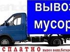Фото в Услуги компаний и частных лиц Грузчики Вывозим строительный, бытовой, квартирный, в Красноярске 700