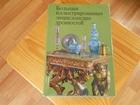 Уникальное фото  Книга в помощь коллекционерам, 37996101 в Красноярске