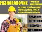Изображение в Услуги компаний и частных лиц Разные услуги Готовы предоставить от 1 до 20 человек для в Красноярске 200