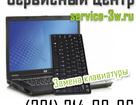 Фото в Компьютеры Ремонт компьютеров, ноутбуков, планшетов В жизни любой компьютерной клавиатуры со в Красноярске 500