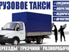 Изображение в   Организация переездов любой сложности, грузовое в Красноярске 200