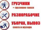 Фотография в Услуги компаний и частных лиц Помощь по дому Услуги опытных грузчиков, разнорабочих на в Красноярске 120