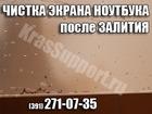 Изображение в   Если жидкость попала в экран ноутбука , залилась в Красноярске 0