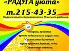 Фотография в   Продам дом 82 кв. м. (бревно) в п. Камарчага, в Красноярске 1000000