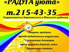 Фотография в   Продам дом 80 кв. м. (брус) в п. Камарчага, в Красноярске 1500000