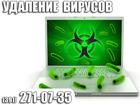 Смотреть изображение  Лечение,чистка от вирусов на ноутбуке в Красноярске, 38599803 в Красноярске
