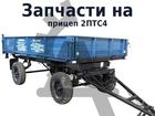 Фото в   Если вам нужны запчасти на прицеп 2 ПТС 4, в Воронеже 226