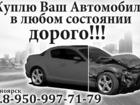Фото в Авто Аварийные авто Ежедневно занимаемся скупкой автомобилей. в Красноярске 808000