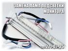Фото в   В мониторе могут выйти из строя лампы подсветки в Красноярске 0
