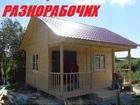 Смотреть изображение  Дачный сезон: помощь опытных разнорабочих, грузчиков 38802174 в Красноярске