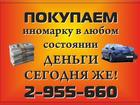 Фото в Авто Аварийные авто АВАРИЙНЫЙ, НЕИСПРАВНЫЙ автомобиль срочно в Красноярске 0