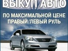 Уникальное фото Грузовые автомобили Автовыкуп автомобилей, мотоциклов в любом состоянии и количестве в Красноярске и городах края,а также близлежащих районах, 39065451 в Красноярске