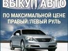 Фото в Авто Грузовые автомобили Автовыкуп автомобилей, мотоциклов в любом в Красноярске 555000
