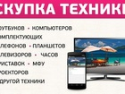 Смотреть фотографию  Выкуп ноутбуков, телефонов, планшетов, цифровой техники, Скупка телевизоров, игровых приставок, автомобильных гаджетов, 39140965 в Красноярске